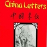 China Letters by David Lin