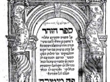 "<p>Title page of first edition of the Zohar—the main sourcebook for <a href=""http://amazingdiscoveries.org/S-deception-Freemason_Mithra_Kabbalism.html"" target=""blank"">Kabbalism</a>, 1558.</p>"