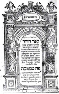 Title page of first edition of the Zohar—the main sourcebook for Kabbalism, 1558. Source: Wikimedia Commons.